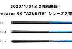 "CENTRAL:Predator 9K ""AZURITE"" シリーズ、入荷!"