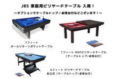 CENTRAL:JBS 家庭用ビリヤードテーブル各種、入荷!!
