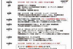 第8回 彩の国埼玉BCバトル:要項【開催延期】