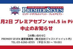 JUSTDOIT:「PREMIER SEVEN(プレミアセブン) Vol.5 in PiO」中止のお知らせ