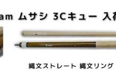 CENTRAL:ADAM 3C MUSASHI、発売中!