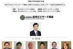 JPBA:理事改選のお知らせ