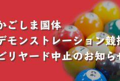 かごしま国体デモスポ競技【ビリヤード】大会中止のお知らせ