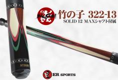 ERスポーツ:ADAM MUSASHI 竹の子ハギ 322-13、入荷!