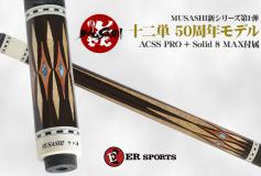ERスポーツ:ADAM MUSASHI 十二単 50周年モデル、入荷!