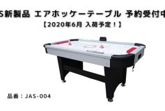 CENTRAL:JBS新製品 エアホッケーテーブル『JAS-004』、予約受付中!(6月入荷予定)