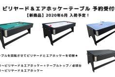 CENTRAL:JBS新製品 ビリヤード&エアホッケーマルチテーブル、予約受付中!(6月入荷予定)
