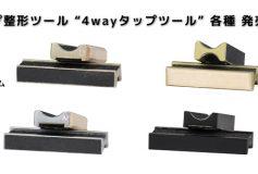 "CENTRAL:""4way""タップ整形ツール各種、発売中!"