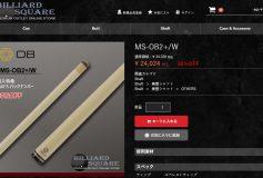 MEZZ BILLIARD SQUARE:廃盤シャフト「MS-OB2+/W」!