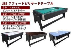 CENTRAL:多用途7フィートテーブル、入荷!