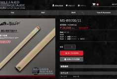 MEZZ BILLIARD SQUARE:廃盤シャフト「MS-WX700/11」!