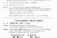 第27回 全日本女子3C選手権:[東日本代表選抜戦]組合せ