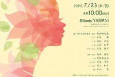 第27回 全日本女子3C選手権:【開催延期】