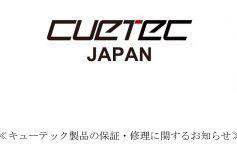 CUETEC:製品の保証・修理に関するお知らせ