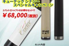 CUETEC: シナジースペシャルキャンペーン(99272)!