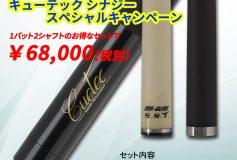 CUETEC: シナジースペシャルキャンペーン(99273)!