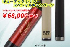 CUETEC: シナジースペシャルキャンペーン(99274)!