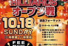 Link 和光市:9ボールのオープン戦開催!(10月18日)