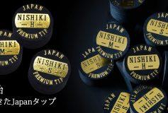 CENTRAL:『NISHIKIタップ』、9月23日(水)発売開始!