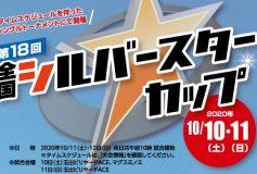 第18回 全国シルバースターカップ:要項【10月2日(金)〆切】