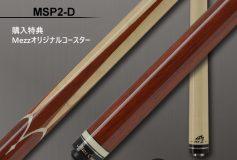 MEZZ BILLIARD SQUARE:試作モデル「MSP2-D」!