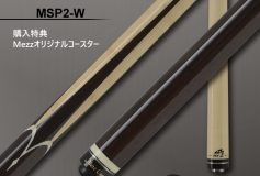 MEZZ BILLIARD SQUARE:試作モデル「MSP2-W」!