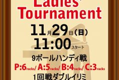 MECCA Yokohama:レディース・トーナメント開催!(11月29日)【満員御礼】