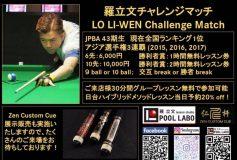 羅立文のチャレンジマッチ&ZEN CUE 展示即売会!(14日)