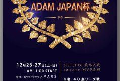 ADAM JAPAN杯 第31回全日本プロ3C選手権:要項