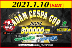 ADAM CESPA CUP 2021:満員御礼!