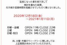MECCA Yokohama:営業時間短縮のお知らせ