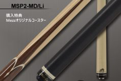 MEZZ BILLIARD SQUARE:試作モデル「MSP2-MD/Li」!