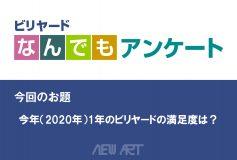 NEWART:「今年(2020年)1年のビリヤードの満足度は?」受付中!
