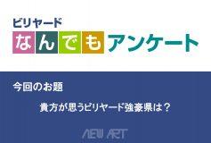 NEWART:「貴方が思うビリヤード強豪県は?」受付中!