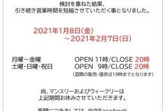 MECCA Yokohama:【緊急事態宣言に伴う営業時間短縮のお知らせ】