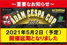 ADAM CESPA CUP 2021:【開催延期】