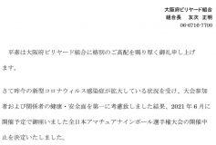 2021 全日本アマナイン:開催中止のお知らせ