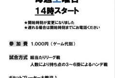 名古屋のビリヤード JIN:「3C 土曜会」は14時スタート!