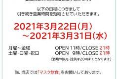 MECCA Yokohama:【3月22日(月)以降の営業時間およびマンスリー再開のお知らせ】