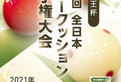 第78回 全日本3C選手権:要項【組合せUP】