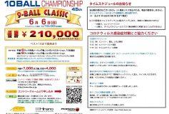 第45回 9-Ball Classic 10ボールCS:【開催再延期→6月6日(日)】