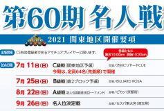 第60期 名人戦:関東代表は小笠原晋吾、林武志、青柳高士!
