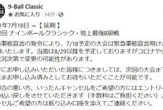 第72回 地上最強B級戦:【開催延期】
