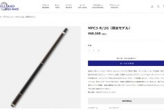 BILLIARD SQUARE:MEZZ MPC3-R/2G(限定モデル)
