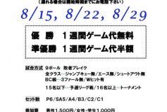 名古屋のビリヤード JIN:ポケット「時短」ウィークリー開催!(8月22日)
