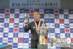 第78回 全日本3C選手権:船木耕司、7大会ぶり2勝目!