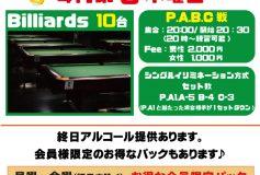 Link 西川口:PABCマンスリー!(16日)