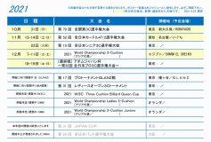 JPBF:年内暫定スケジュールのお知らせ