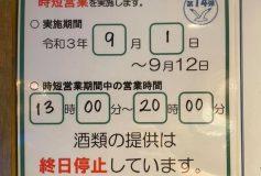 POOL LABO:時短営業延長のお知らせ(9月30日迄)