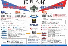 KBA杯 神奈川県代表選抜戦:エントリー受付中!
